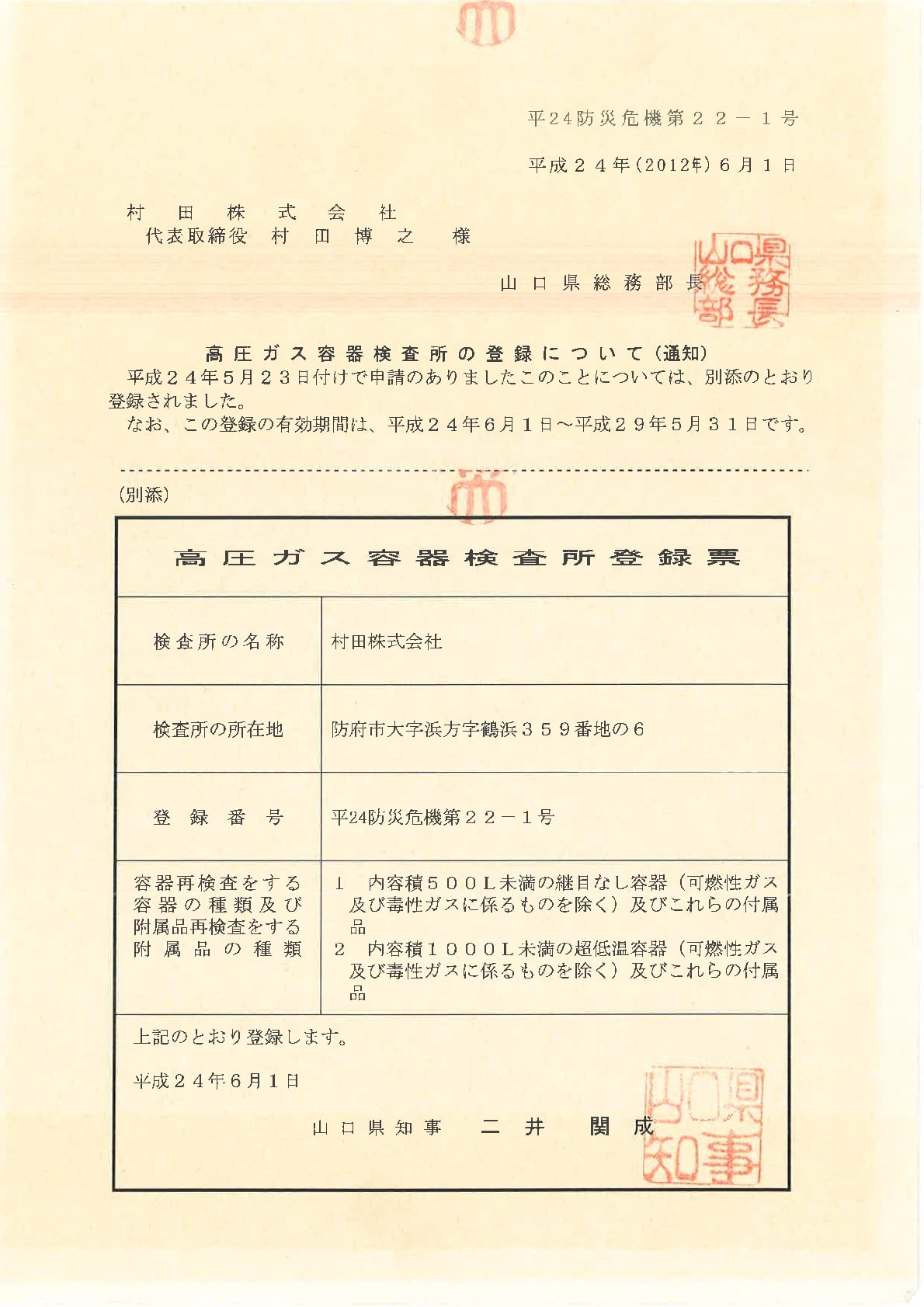 設計の仕事・求人 - 兵庫県 求人ボックス|土木測量